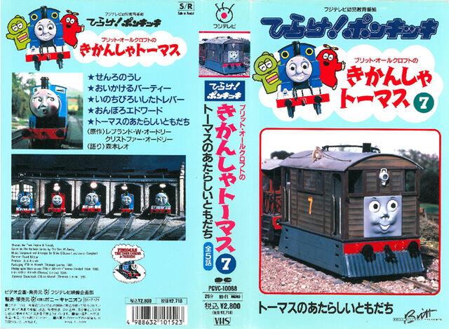File:ThomastheTankEnginevol7(JapaneseVHS)originalcover.jpg