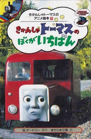 File:ThomasandBertieJapaneseBuzzBook.jpg