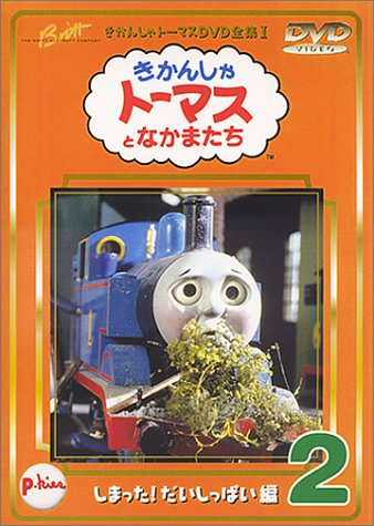 File:TheCompleteWorksofThomastheTankEngine1Vol2cover.jpg