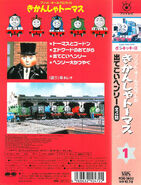 ThomastheTankEnginevol1(JapaneseVHS)backcoverandspine