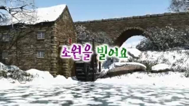 File:MerryWinterWishKoreanTitleCard.jpeg