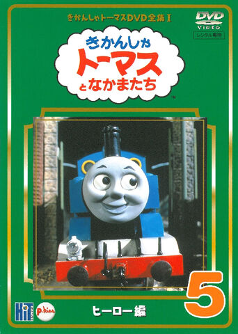File:TheCompleteWorksofThomastheTankEngine1Vol5cover.jpg
