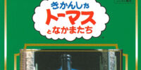 The Complete Works of Thomas the Tank Engine 1 Vol.5