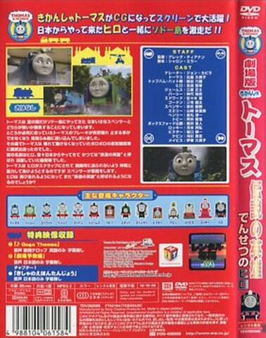 File:HerooftheRailsJapaneseDVDBackCoverandSpine.jpeg