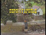 NewFileofPercyandHaroldUkrainianTitleCard