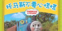 Thomas Do Not Panic