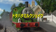Thomas'MilkshakeMuddleJapaneseTitleCard