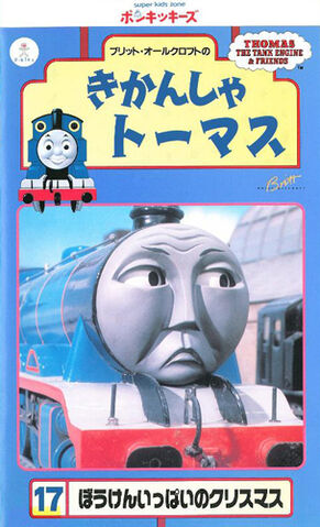 File:ThomastheTankEnginevol17(JapaneseVHS)cover.jpg