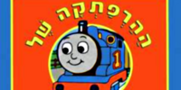 Adventures of Thomas