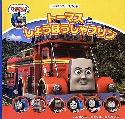 File:FireEngineFlynnJapaneseBook.jpg