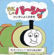 PercytheSeasideTrainJapaneseCover