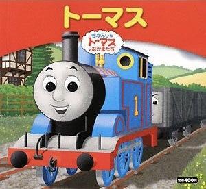 File:MyThomasStoryLibaryThomasJapanesecover.jpg