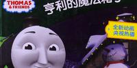 Henry's Magic Box (Chinese Book)