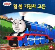 MyThomasStoryLibraryGordonKoreanCover