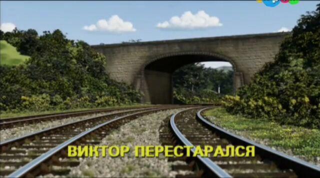 File:VictorSaysYesRussianTitleCard.jpeg