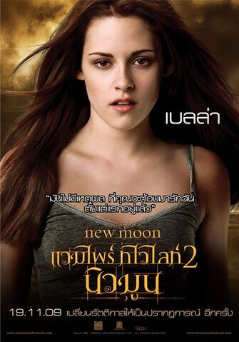 File:Twilight saga new moon ver8.jpg