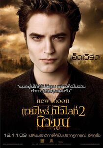 Twilight saga new moon ver7