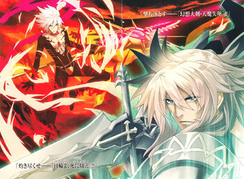 <small>Fate/Apocrypha</small>