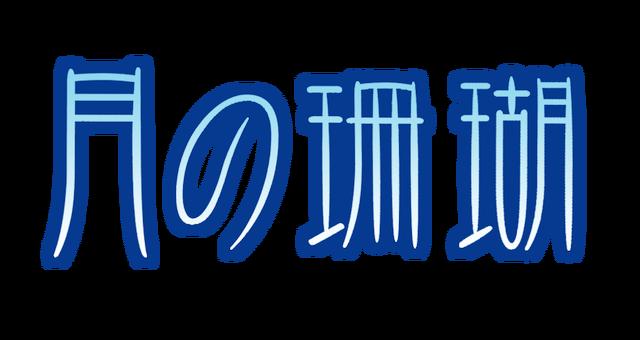 File:Tsuki no Sango logo.png