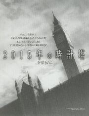 Clocktower2015