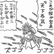 File:TenkaFubu.jpg