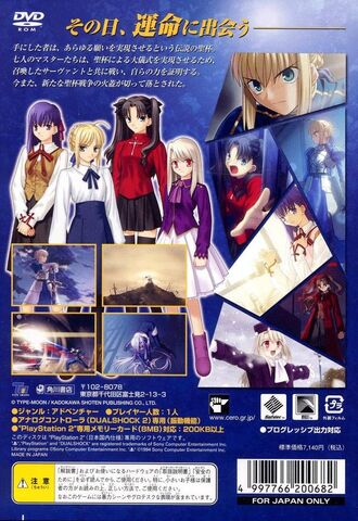 File:Ps2fatestaynight back.jpg