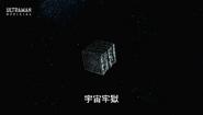 SpacePrison