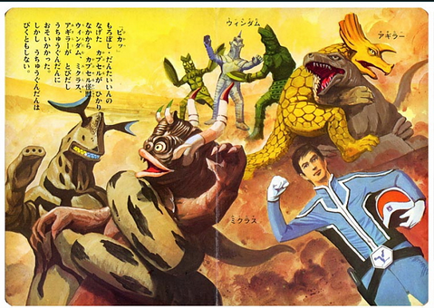 Ultra Seven Capsule Monsters