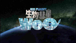 Bio Planet title card