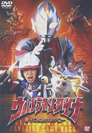Ultraman dyna return