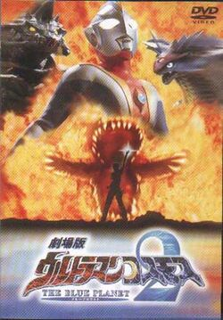 Ultraman cosmos 2 front