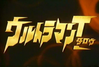 Ultra Series Title Card - 06 - Ultraman Taro