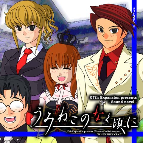 Umineko no Naku Koro ni cover.jpg