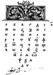 Azbuka 1574 by Ivan Fyodorov