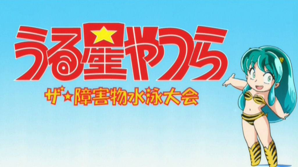 the obstacle course swim meet urusei yatsura