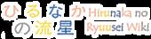 Hirunaka no Ryuusei Wiki-wordmark