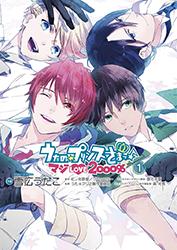 Maji LOVE 2000% Vol.1