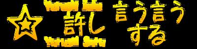 Iuiu y suru logo