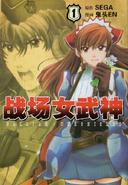 VC Manga Cover 1