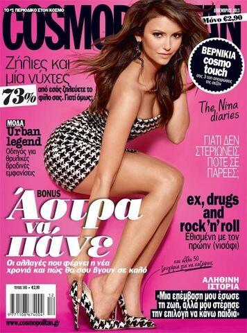 File:Cosmopolitan Greece 2013-12.jpg