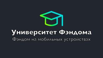 Университет Фэндома - Введение в викиразметку
