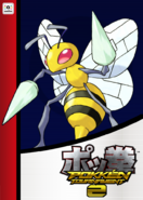 Pokken Tournament 2 amiibo card - Beedrill