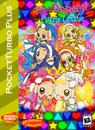Ojamajo DoReMi Puzzle League Box Art 4