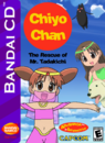 Chiyo Chan The Rescue of Mr Tadakichi Box Art 3