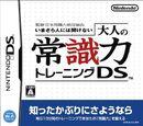 Kanshuu Nippon Joushikiryoku Kentei Kyoukai: Imasara Hito ni wa Kikenai Otona no Joushikiryoku Training DS