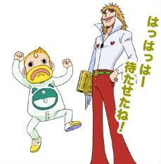 Kanchomé & Folgore Unare Yuujou no Zakeru 2.jpg