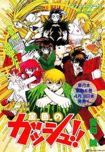 Zatch Bell! Manga 1