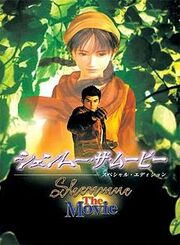 Shenmue - The Movie.jpg