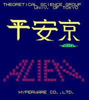 Heiankyo Alien Windows 2