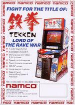 Tekken Arcade.jpg